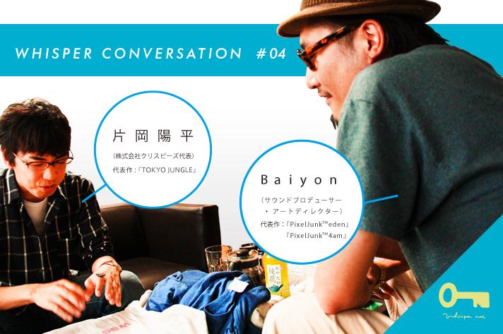 WHISPER CONVERSATION 04